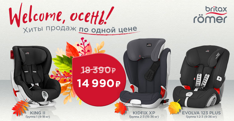 770x400 Britax Roemer Welcome Осень.jpg